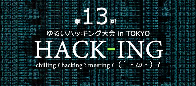 hack13_01