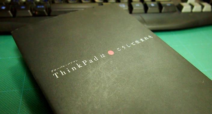 ThinkPadはこうして生まれた。