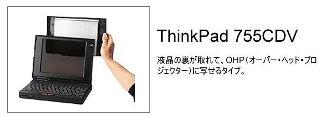 ThinkPad 755CDV
