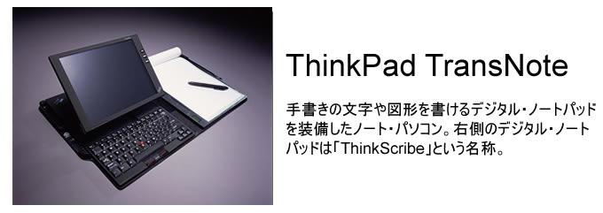 ThinkPad TransNote