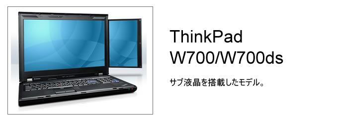 ThinkPad W700/W700ds