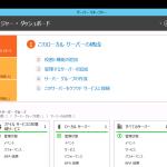 Softlayer Windows Server 2012RT 日本語化