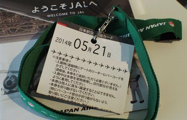JAL 工場見学