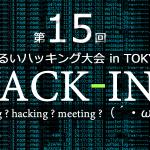 第15回 ゆるいハッキング大会inTOKYO