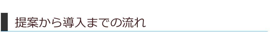liveon_nagare