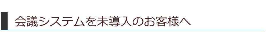 liveon_system_midounyuu