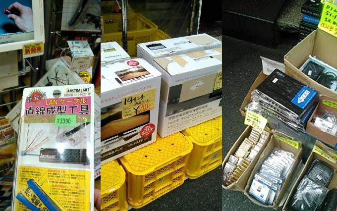 つい秋葉原へ液晶テレビ2,480円だと!?