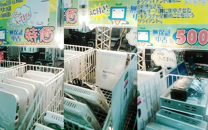 ジャンクPCが500円……これ買うしかない
