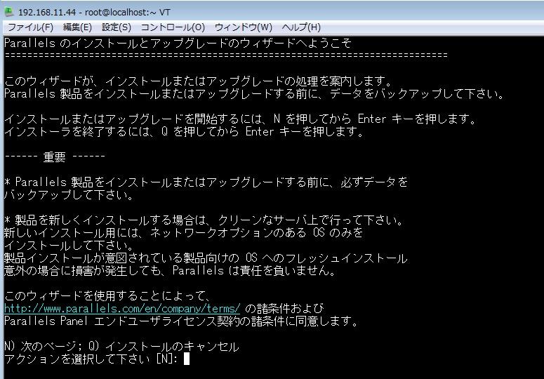 Plesk インストール linux