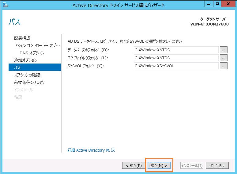 Windows Server 2012RT AD  Active Directory