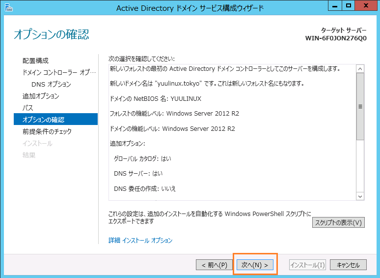 Windows Server 2012RT AD Active Directory