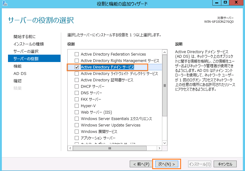 Windows Server 2012R2 AD Active Directoryサーバのインストール