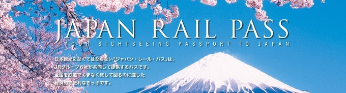 Japan Rail Pass ジャパンレール・パス