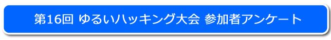 hack16_05