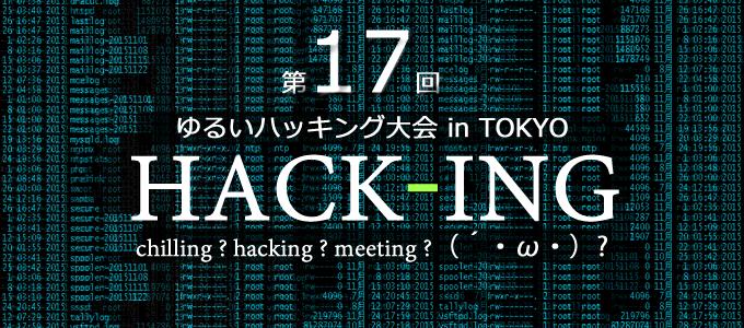 満員御礼 第17回 ゆるいハッキング大会inTOKYO 開催