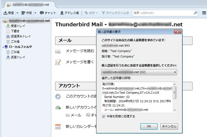 クライアント証明書認証 メールサーバ Thunderbird