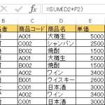 Excel_関数エラー