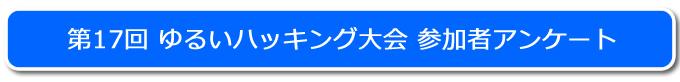 hack17_04