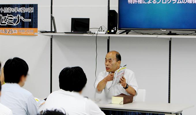 元判事 川島弁護士による著作権についての講義