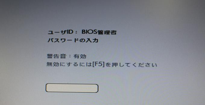 BIOSパスワードロック解除の方法 HP ProBook6560b | システム