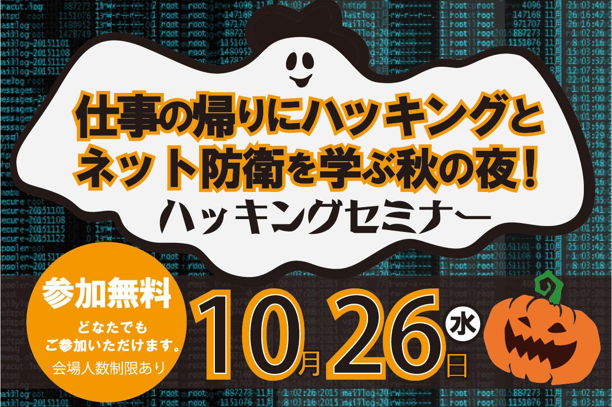 【無料】新橋ツクモでハッキングセミナーを開催 vol.3
