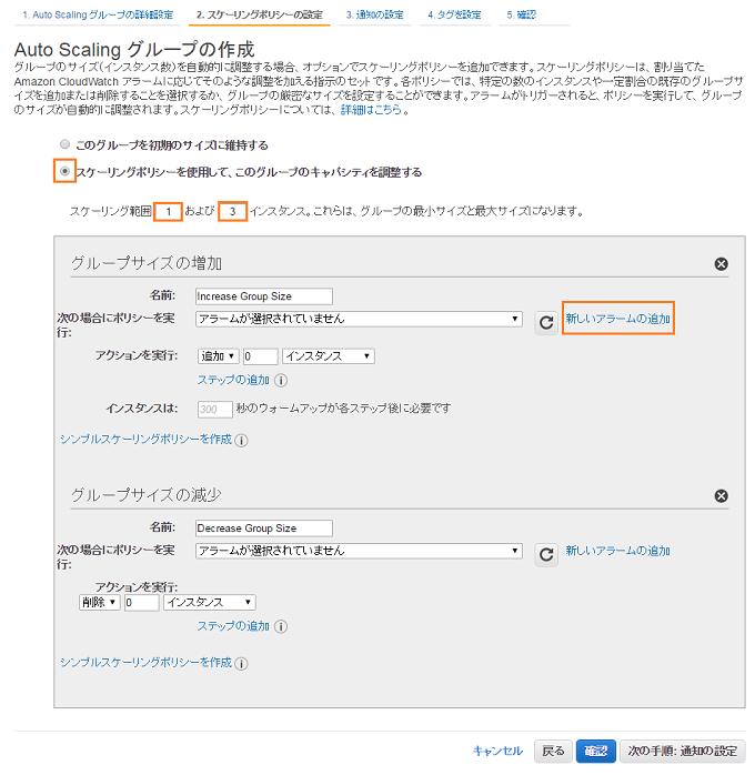 AWS AutoScaling AutoScalingグループの作成