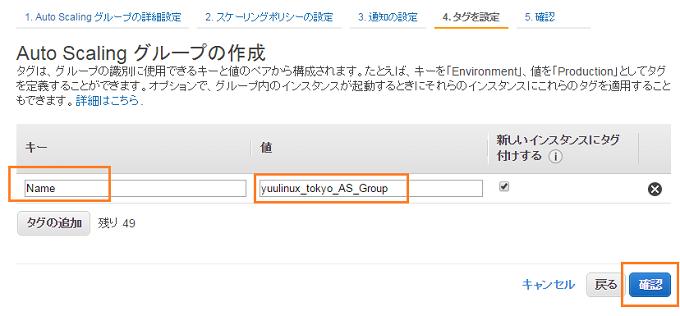 AWS AutoScaling タグの編集