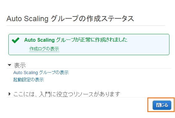 AWS AutoScaling オートスケーリング 設定