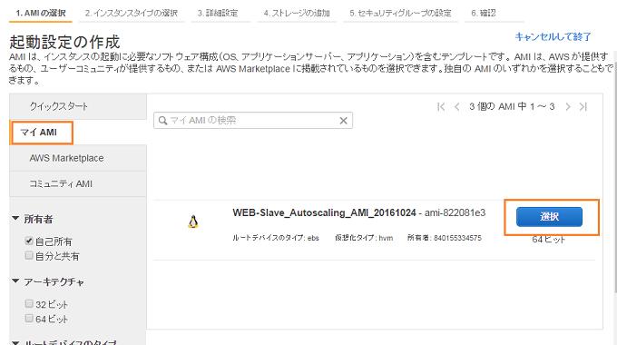 AWS WordPress構築 起動設定の作成
