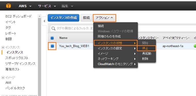 AWS EC2のルートディスク容量 EBSの拡張