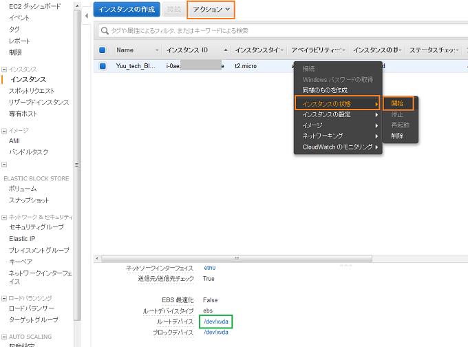 AWS EBS 拡張 ルートディスク 容量 EC2 起動