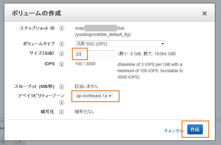 AWS EBS 拡張 ルートディスク 容量