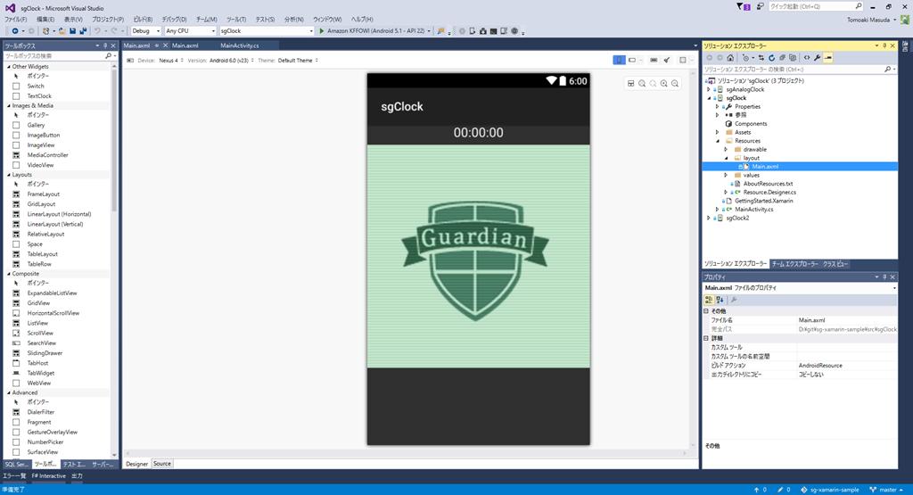 第1回 C#で自作Android アプリを作ろう:出帆準備編   システム
