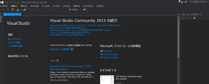 visual studio 2015 インストール 日本語化