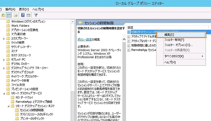 Citrix XenAPP 構築 インストール windows server 2012