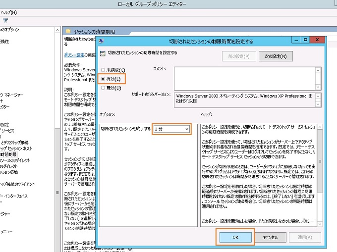 Citrix XenAPP 構築