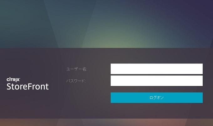 Citrix XenAPP 構築 アプリ共有 シンクライアント