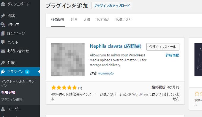 WordPress Nephila clavata