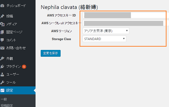 WordPress Nephila clavata  AWS S3