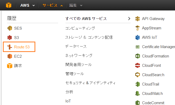 AWS SES メール認証 Route53