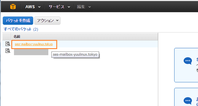 AWS SES S3 Amazon Simple Email Service バケット