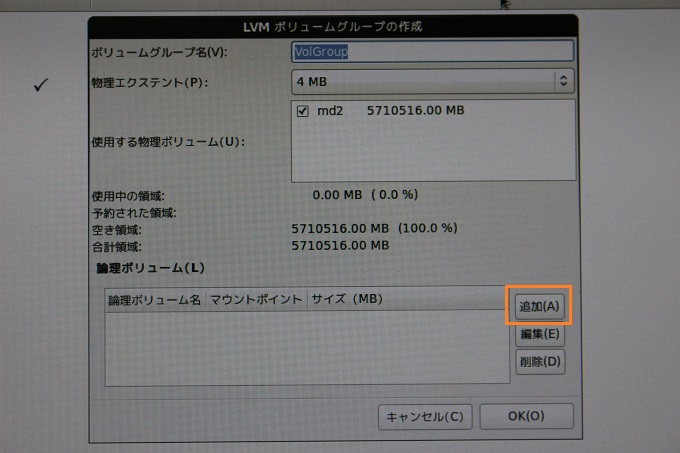 Raid10 CentOS Raidデバイス LVM 作成