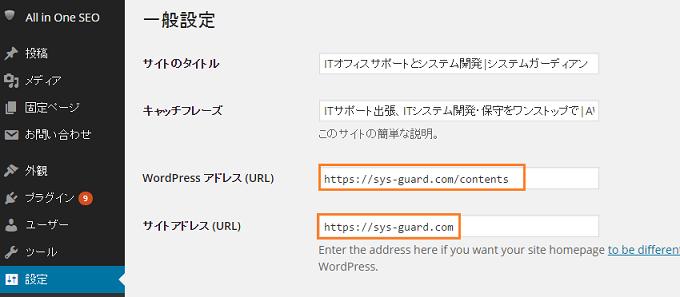 https化 wordpress 設定 方法