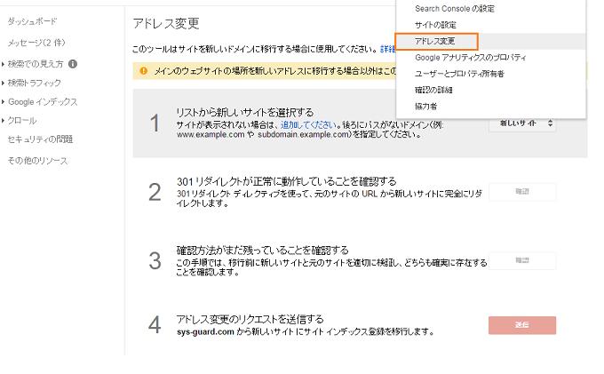 Google ウェブマスターツール アドレス変更ツール