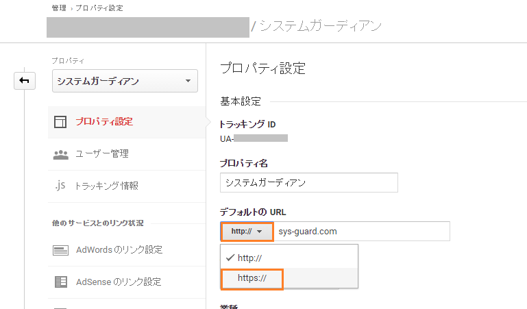 Google ウェブマスターツール https 移行