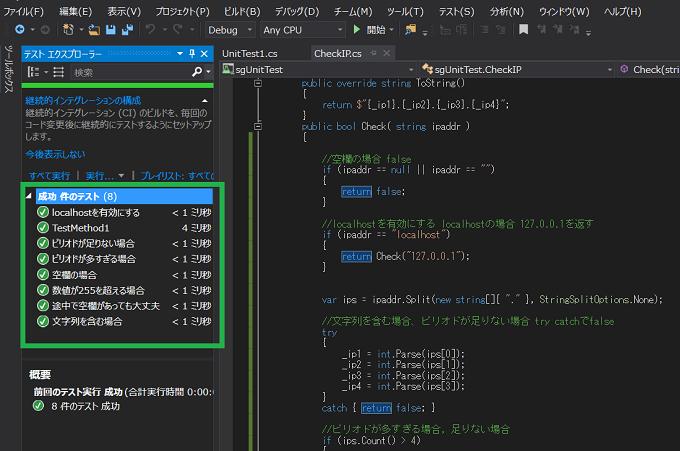 C#テスト駆動開発ユニットテスト編 TDD Visual Studio 2015