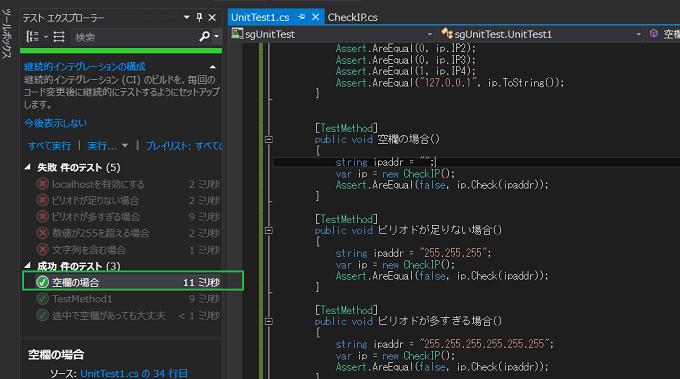 C# テスト駆動 ユニットテスト
