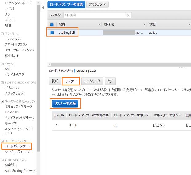 ELB SSL HTTPS 俺俺証明書