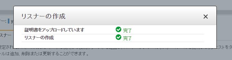 ELB SSL HTTPS 俺俺証明書 リスナーの作成 AWS