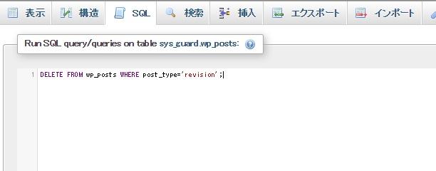 WordPress リビジョン クエリ SQL